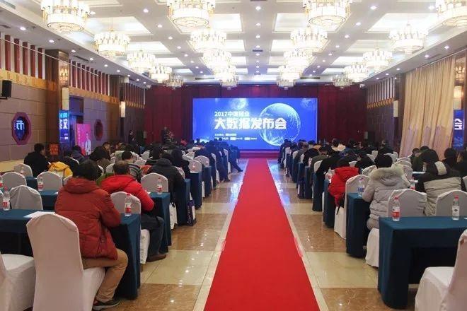 是方向,也是真相:2017猪业大数据发布会在京举行