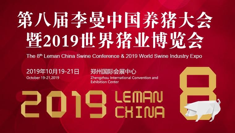 第8届李曼中国养猪大会