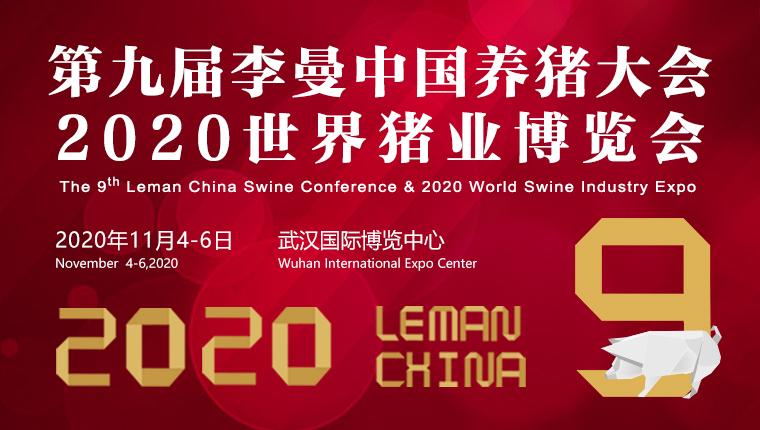 2020李曼中国养猪大会