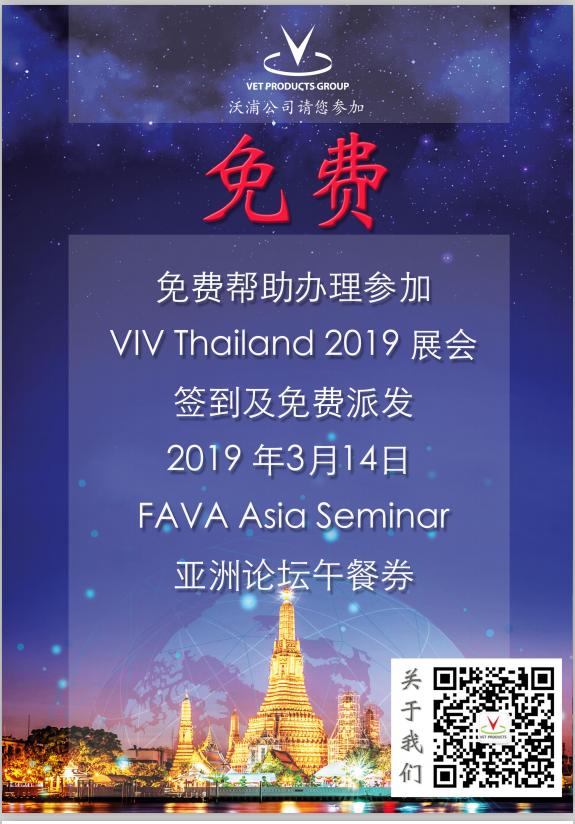 沃浦公司邀您参加2019亚洲国际种猪技术论坛