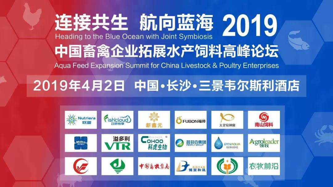 连接共生 航向蓝海——2019'中国畜禽企业拓展水产饲料高峰论坛(第二轮通知)