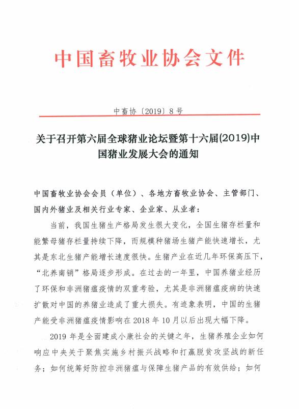 2019中国猪业发展大会