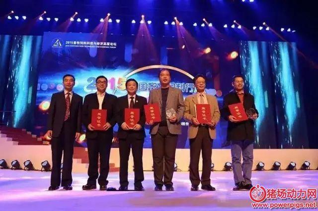天兆猪业董事长余平荣获中国畜牧饲料行业年度创新人物奖