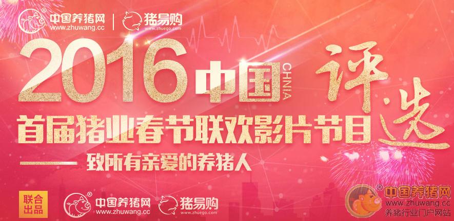 首届(2016)中国猪业春节联欢影片评选开始 投票有奖!
