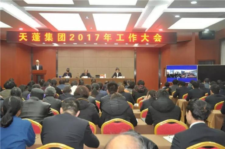 夯实基础练内功,改革创新促发展——天蓬集团2017年工作大会