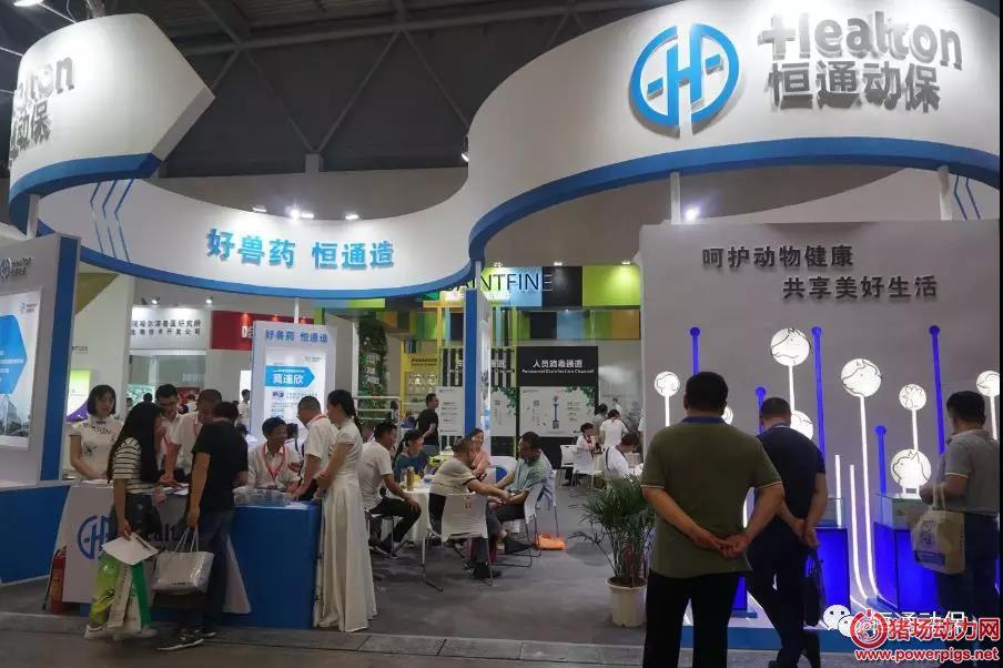 恒通动保亮相第十六届(2018)中国畜牧业博览会