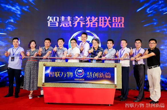 智慧养猪驱动 ——首届中国智慧养猪产业实践峰会在京召开