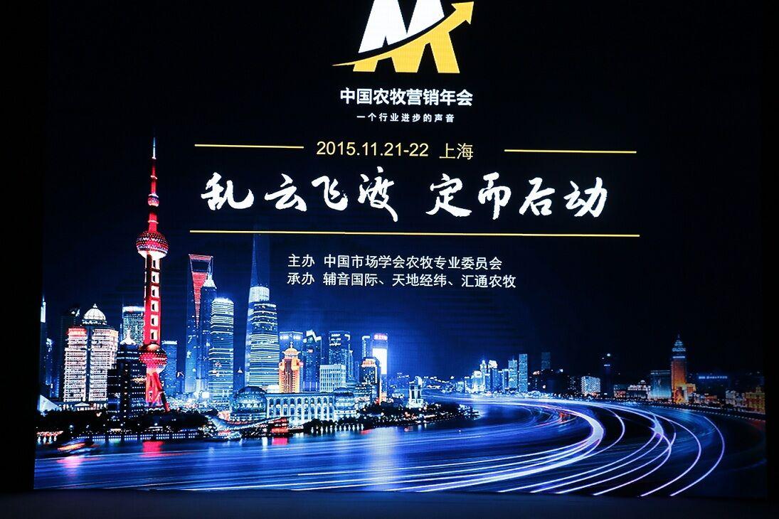 第四届中国农牧营销年会圆满落幕