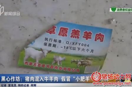 黑心作坊:猪肉混入牛羊肉 假冒