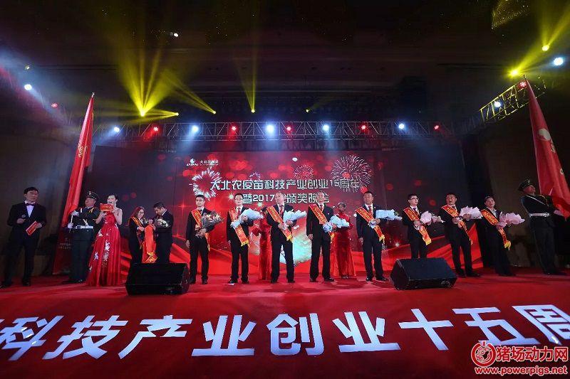 决战决胜,众志成城丨大北农疫苗科技产业创业十五周年颁奖晚会