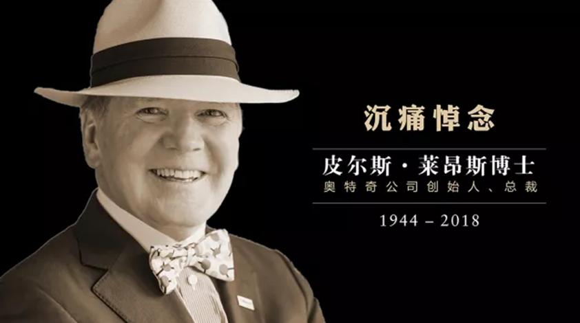 奥特奇创始人皮尔斯·莱昂斯博士逝世:先生已去 风骨长存