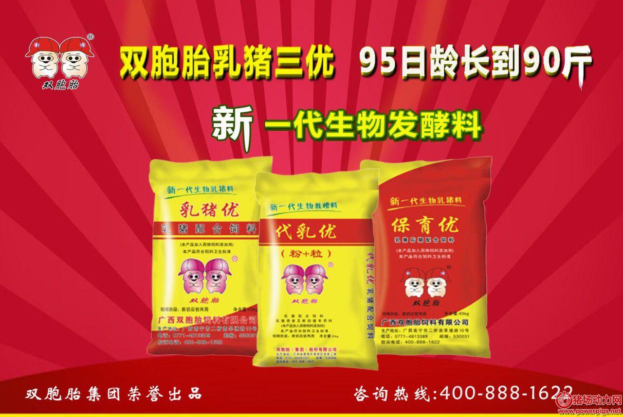 双保胎乳猪三优,新一代发酵料,95日龄长到90斤