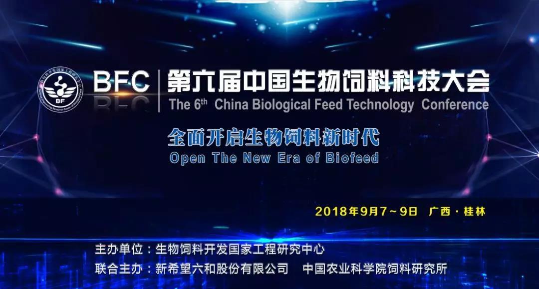 BFC·第六届中国生物饲料科技大会(最终日程)