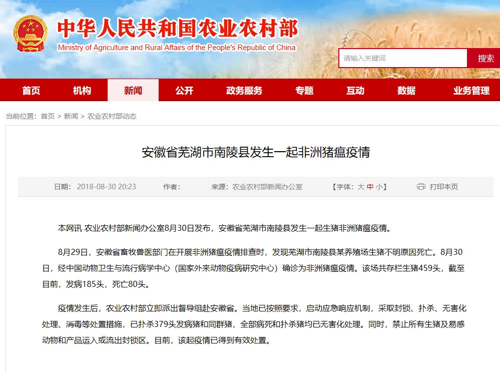 第5起非洲猪瘟:安徽省芜湖市南陵县发生一起非洲猪瘟疫情