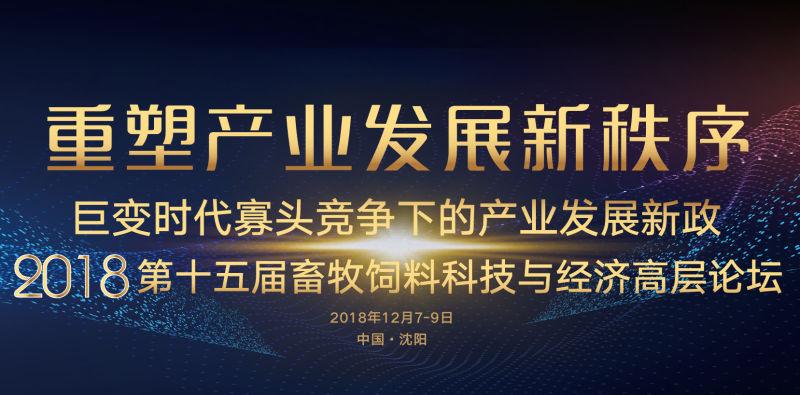 2018第十五届中国畜牧饲料科技与经济高层论坛解读