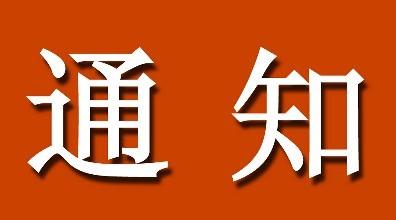 2018第十五届中国畜牧饲料科技与经济高层论坛 (第一轮通知)