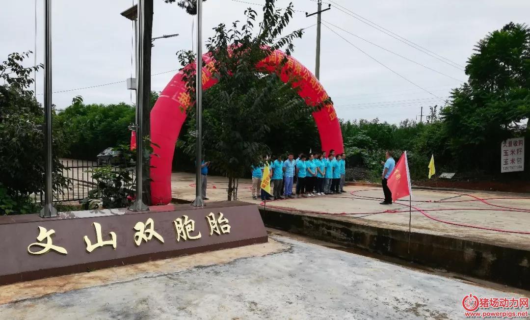 开业啦!双胞胎集团第102家子公司——云南文山双胞胎顺利开业