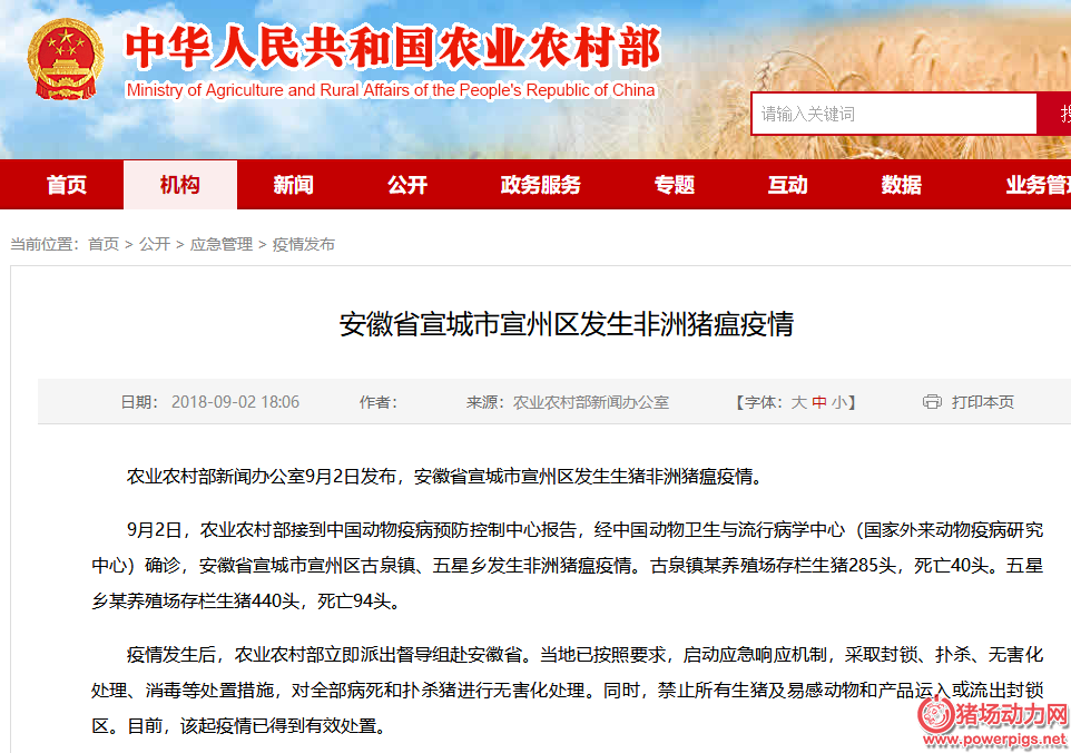 第11、12、13、14起非洲猪瘟:黑龙江省佳木斯市,安徽芜湖市、宣城市,安徽第7例。有什么共性?