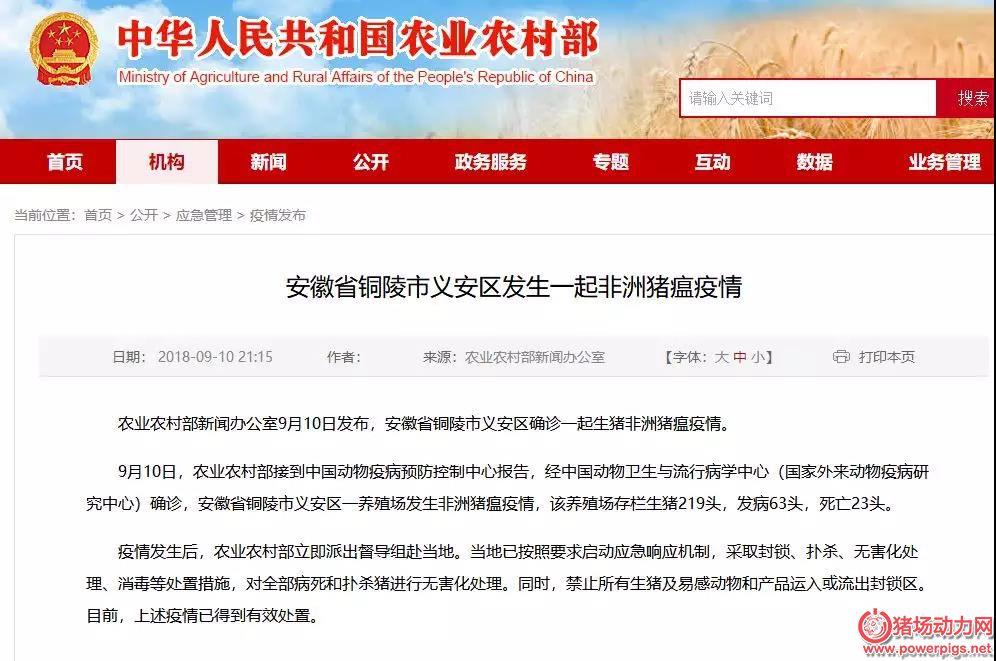 第15起非洲猪瘟:安徽省铜陵市义安区,安徽第8例