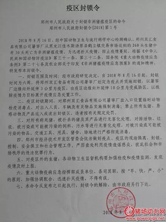 第2起:郑州确诊发生非洲猪瘟,原因来自双汇调运生猪
