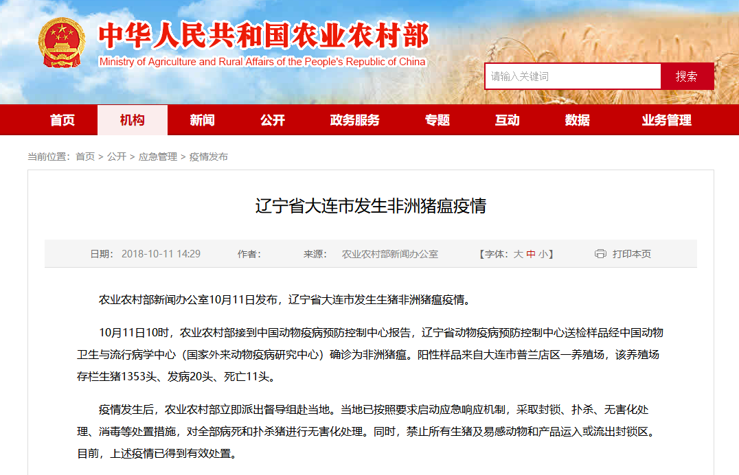 第31起,辽宁省大连市发生非洲猪瘟疫情