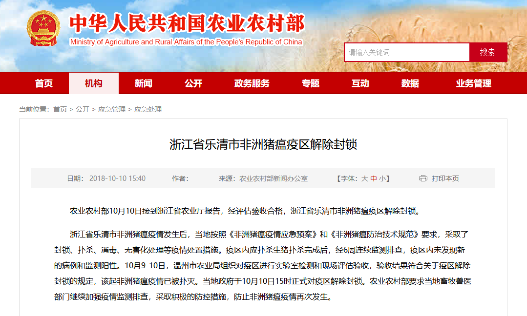 浙江省乐清市非洲猪瘟疫区解除封锁