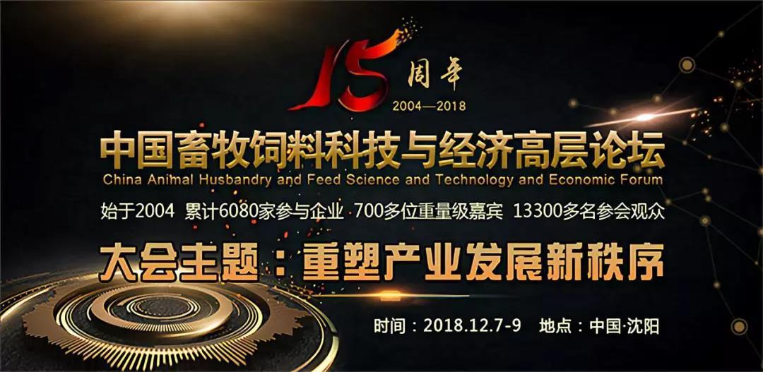 2018第十五届中国畜牧2018最新博彩娱乐科技与经济高层论坛(第二轮通知)