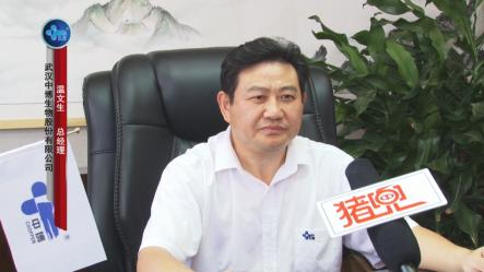 划时代产品 剑指蓝耳 ——对话武汉中博生物股份有限公司总经理温文生
