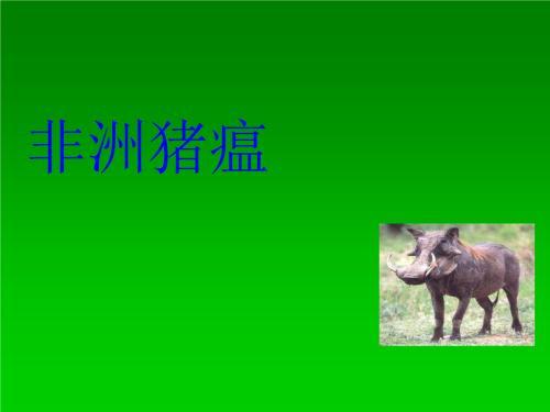 10月12日发布蓟州区发生生猪非洲猪瘟疫情,天津有效应对一起非洲猪瘟疫情!