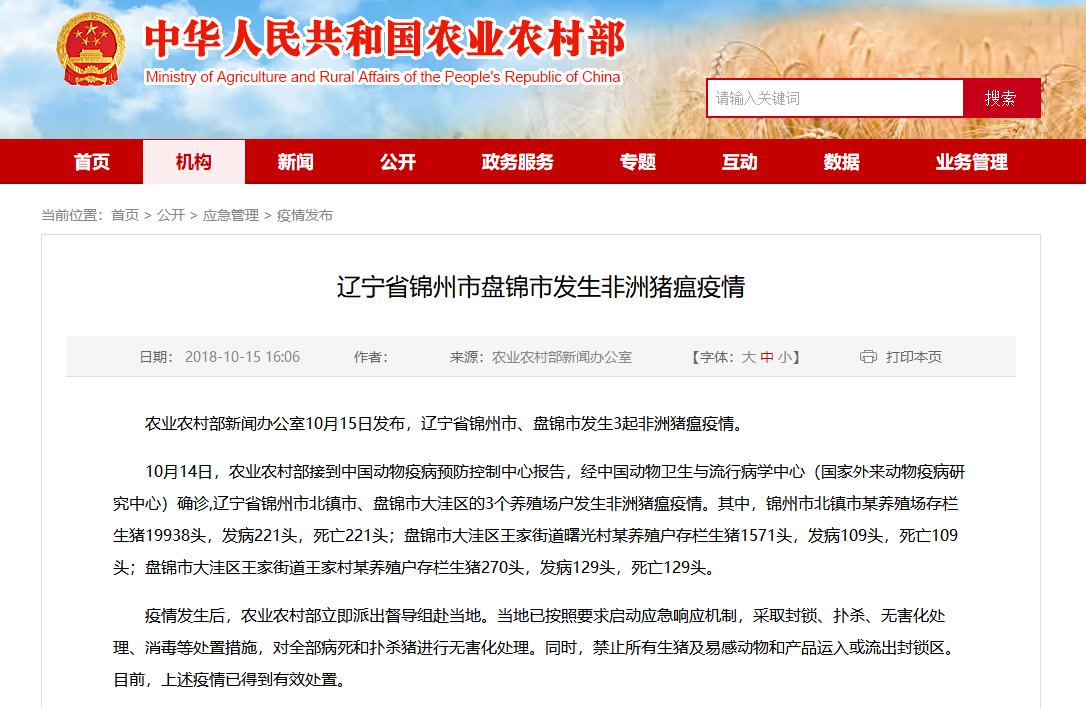 第35.36.37起,辽宁省锦州市、盘锦市发生3起非洲猪瘟疫情