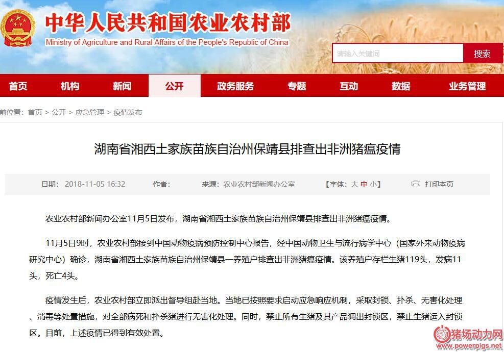 刚刚,全国第58起疫情,湖南省湘西土家族苗族自治州保靖县排查出非洲猪瘟