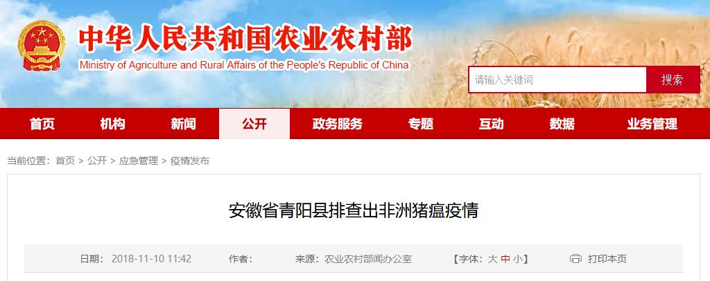 第68起,安徽省青阳县8000余头养殖场排查出非洲猪瘟疫情