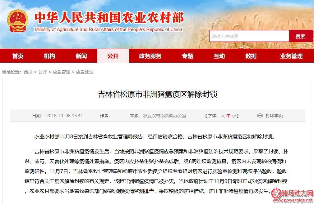 农业农村部:吉林省松原市非洲猪瘟疫区解除封锁