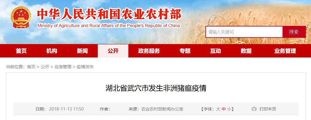 第69、70起,湖北省武穴市发生非洲猪瘟疫情