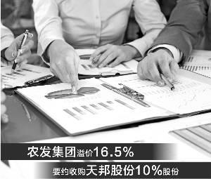 国资农发集团将溢价要约收购天邦股份10%股份