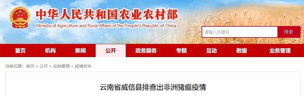 1头也未能幸免,云南省威信县排查出非洲猪瘟疫情(第74起)