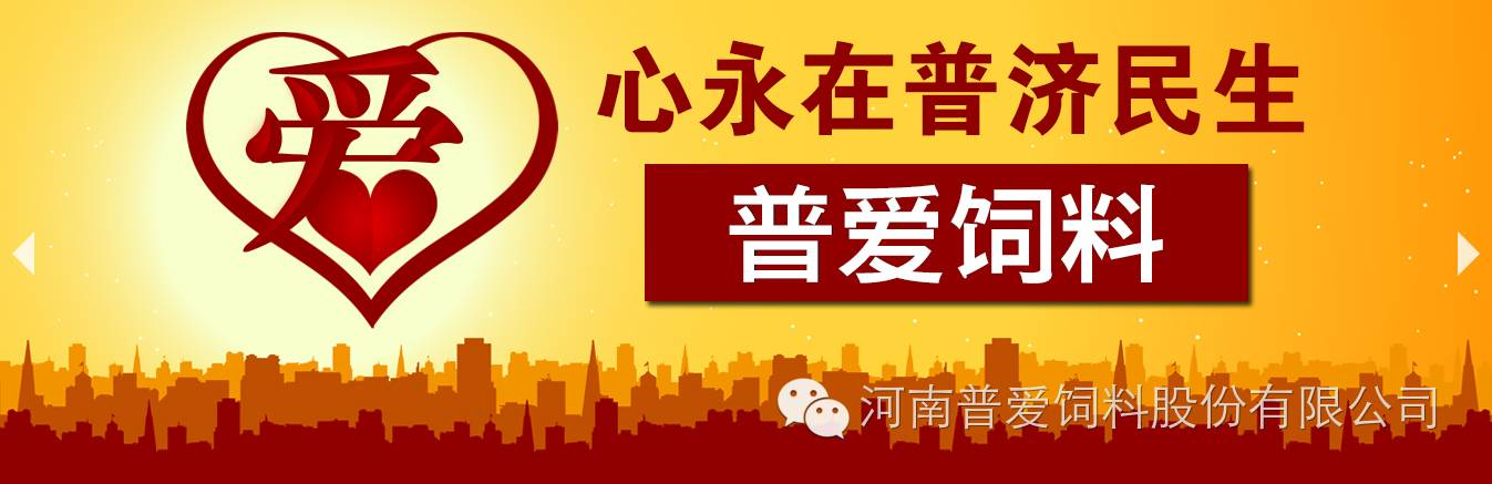 热烈祝贺普爱集团再获殊荣——农业产业化国家重点龙头企业!