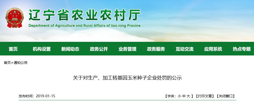 辽宁:关于对生产、加工转基因玉米种子企业处罚的公示