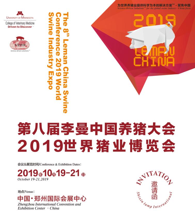 第八届李曼中国养猪大会邀请函