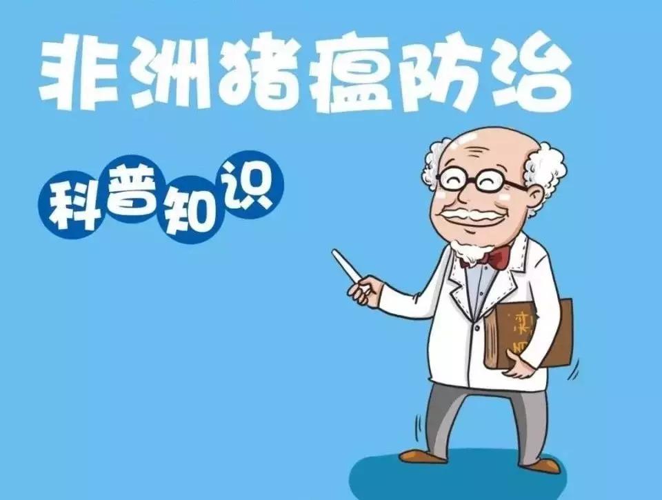 黑龙江省制定《规模养殖场非洲猪瘟防控关键措施》