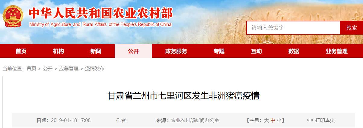 第103起,甘肃省兰州市七里河区发生非洲猪瘟疫情