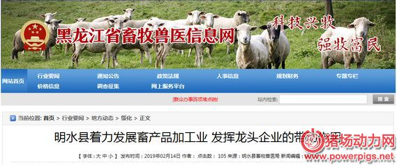 明水县:重整旗鼓发展亚欧牧业生猪屠宰项目,扩大生猪养殖量!