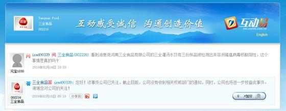 """除三全外,科迪、金锣等11企业疑检出""""非洲猪瘟""""饺子香肠"""