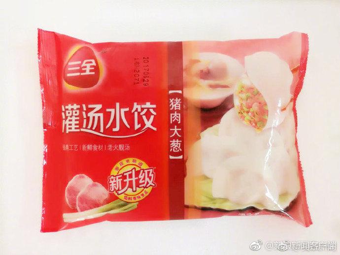 三全灌汤水饺被测出猪瘟病毒湘西食药监:确认属实 正在调查