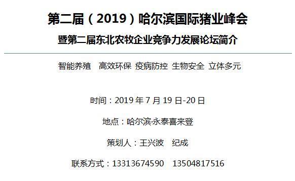 第二届(2019)哈尔滨国际猪业峰会暨第二届东北农牧企业竞争力发展论坛