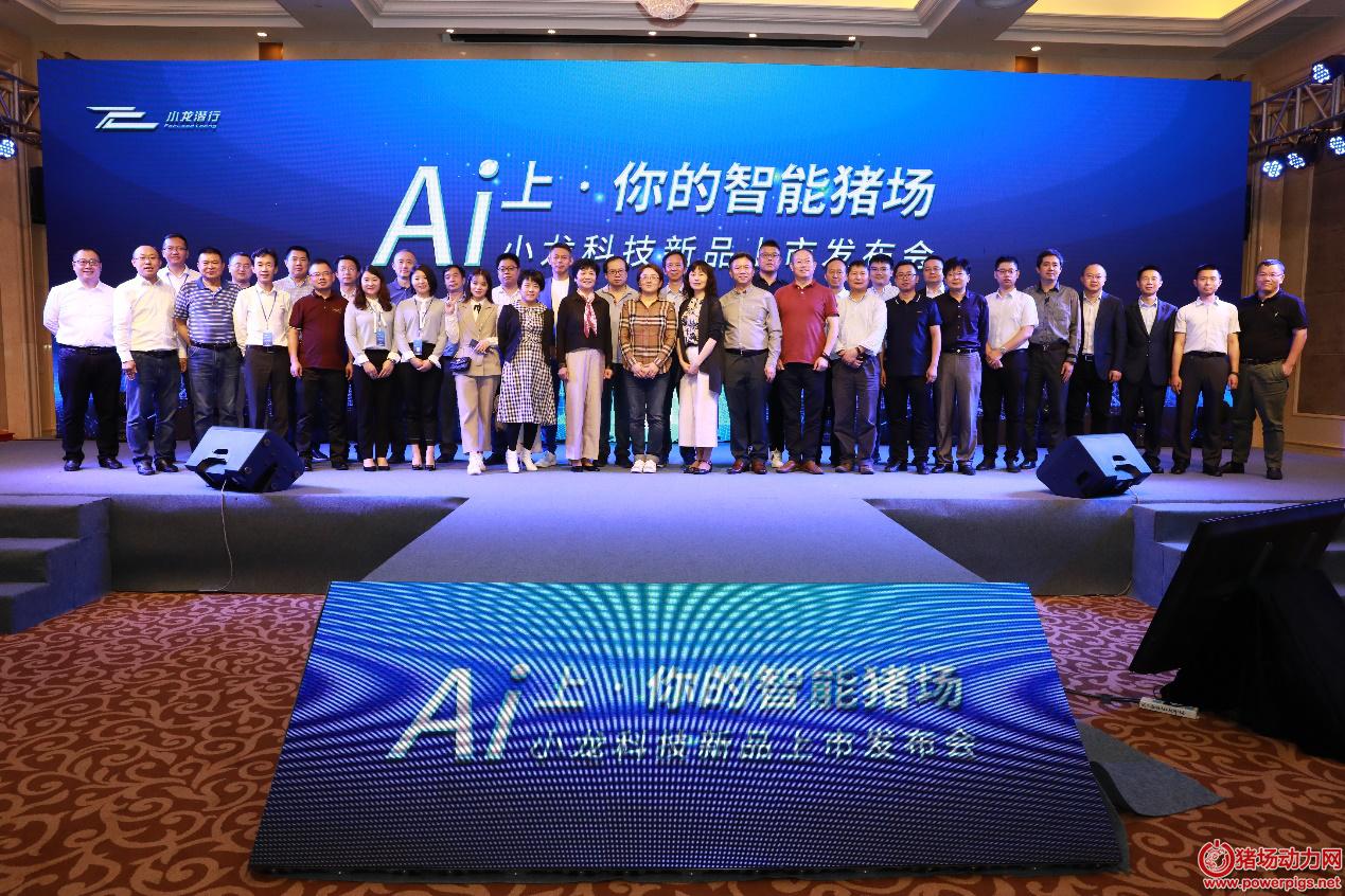 《Ai上你的智能猪场》·小龙潜行2019新品上市发布会在武汉举行