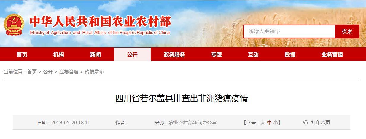 四川省若尔盖县排查出非洲猪瘟疫情