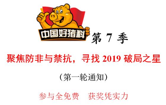 中国好猪料 · 第7季—聚焦防非与禁抗,寻找2019破局之星(第一轮通知)