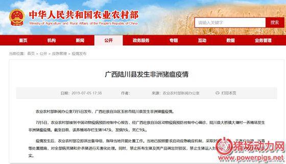 农业农村部:广西陆川县发生非洲猪瘟疫情