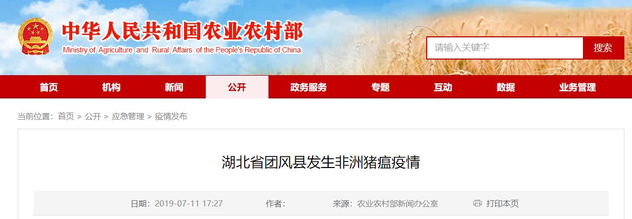 湖北省黄冈市团风县发生非洲猪瘟,死亡5头